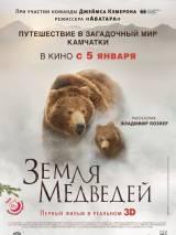 Земля медведей / Land of the Bears