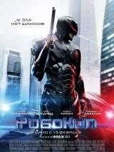 Робокоп / Robocop