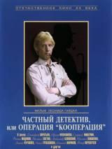 """Частный детектив, или Операция """"Кооперация"""""""
