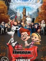 Приключения мистера Пибоди и Шермана / Mr. Peabody & Sherman