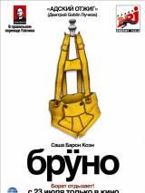 """Локализованный постер к фильму """"Бруно"""""""