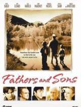 Отцы и дети / Fathers and Sons