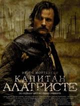 Капитан Алатристе / Alatriste