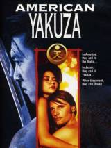 Американский якудза / American Yakuza