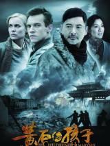 Дети Хуанг Ши / The Children of Huang Shi