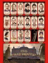 """Отель """"Гранд Будапешт"""" / The Grand Budapest Hotel"""