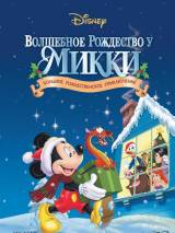 Волшебное Рождество у Микки / Mickey`s Magical Christmas: Snowed in at the House of Mouse
