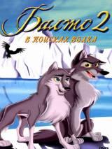 Балто 2: В поисках волка / Balto: Wolf Quest