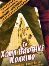 Кровь на земле / To homa vaftike kokkino