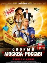"Скорый ""Москва-Россия"""