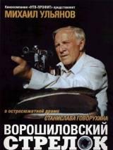 """Постер к фильму """"Ворошиловский стрелок"""""""