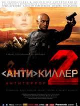 "Постер к фильму ""Антикиллер 2: Антитеррор"""