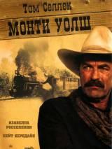 Душа ковбоя / Monte Walsh
