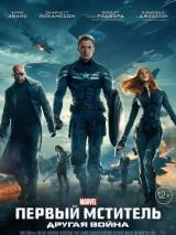 Первый мститель 2: Другая война / Captain America: The Winter Soldier