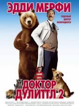 "Постер к фильму ""Доктор Дулиттл 2"""