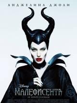 Малефисента / Maleficent