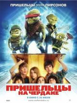 """Постер к фильму """"Пришельцы на чердаке"""""""