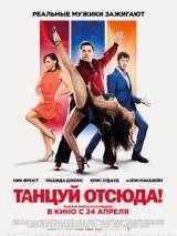 Танцуй отсюда! / Cuban Fury