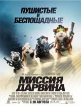 "Постер к фильму ""Миссия Дарвина"""