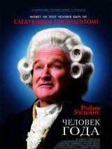 """Постер к фильму """"Человек года"""""""