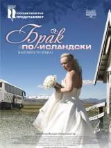 """Постер к фильму """"Брак по-исландски"""""""