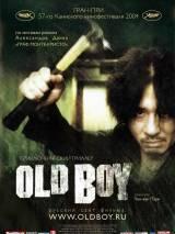 Олдбой / Oldboy