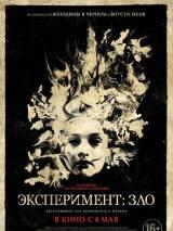 Эксперимент: Зло / The Quiet Ones