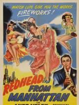 Рыжая с Манхэттэна / Redhead from Manhattan