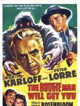 Бугимен доберется до тебя / The Boogie Man Will Get You