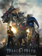 Трансформеры 4: Эпоха истребления / Transformers: Age of Extinction