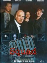 Тайна нераскрытых преступлений / Cold Squad