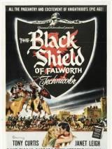 Черный щит Фолуорта / The Black Shield of Falworth