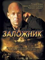 """Постер к фильму """"Заложник"""""""