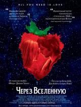 """Постер к фильму """"Через вселенную"""""""