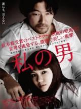 Мой мужчина / Watashi no otoko