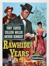 Годы в седле / The Rawhide Years