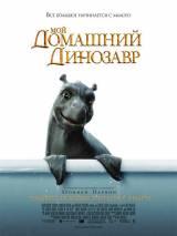 """Постер к фильму """"Мой домашний динозавр"""""""