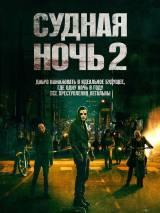 Судная ночь 2 / The Purge: Anarchy