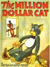 Кот на миллион долларов / The Million Dollar Cat