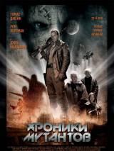 """Постер к фильму """"Хроники мутантов"""""""