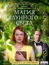 Магия лунного света / Magic in the Moonlight