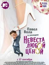 """Постер к фильму """"Невеста любой ценой"""""""