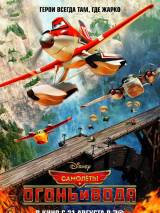 Самолеты: Огонь и вода / Planes: Fire and Rescue