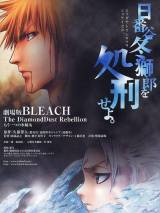 Блич 2 / Gekijô ban Bleach: The DiamondDust Rebellion - Mô hitotsu no hyôrinmaru