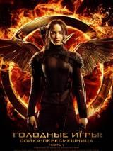 Голодные игры: Сойка-пересмешница. Часть 1 / The Hunger Games: Mockingjay - Part 1