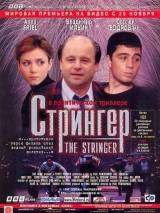 Стрингер / The Stringer