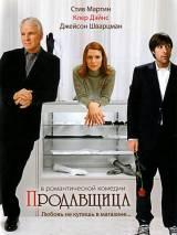 """Постер к фильму """"Продавщица"""""""