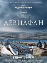 Левиафан / Leviathan