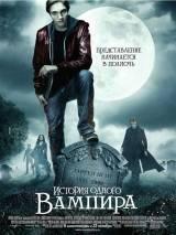 """Постер к фильму """"История одного вампира"""""""