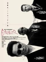 Брат якудзы / Brother